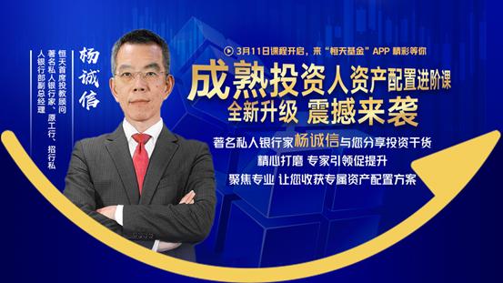 权益投资时代 恒天基金携手杨诚