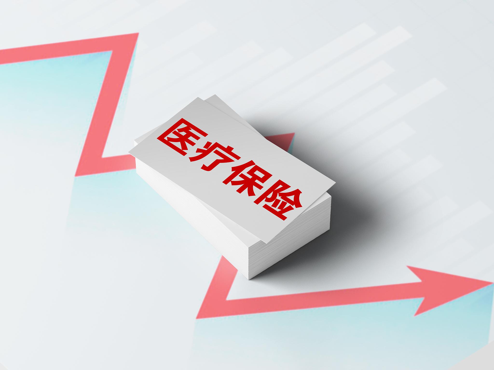 傲世皇朝平台北京市医疗保障局、市公安局联合通报12起欺诈骗保典型案例