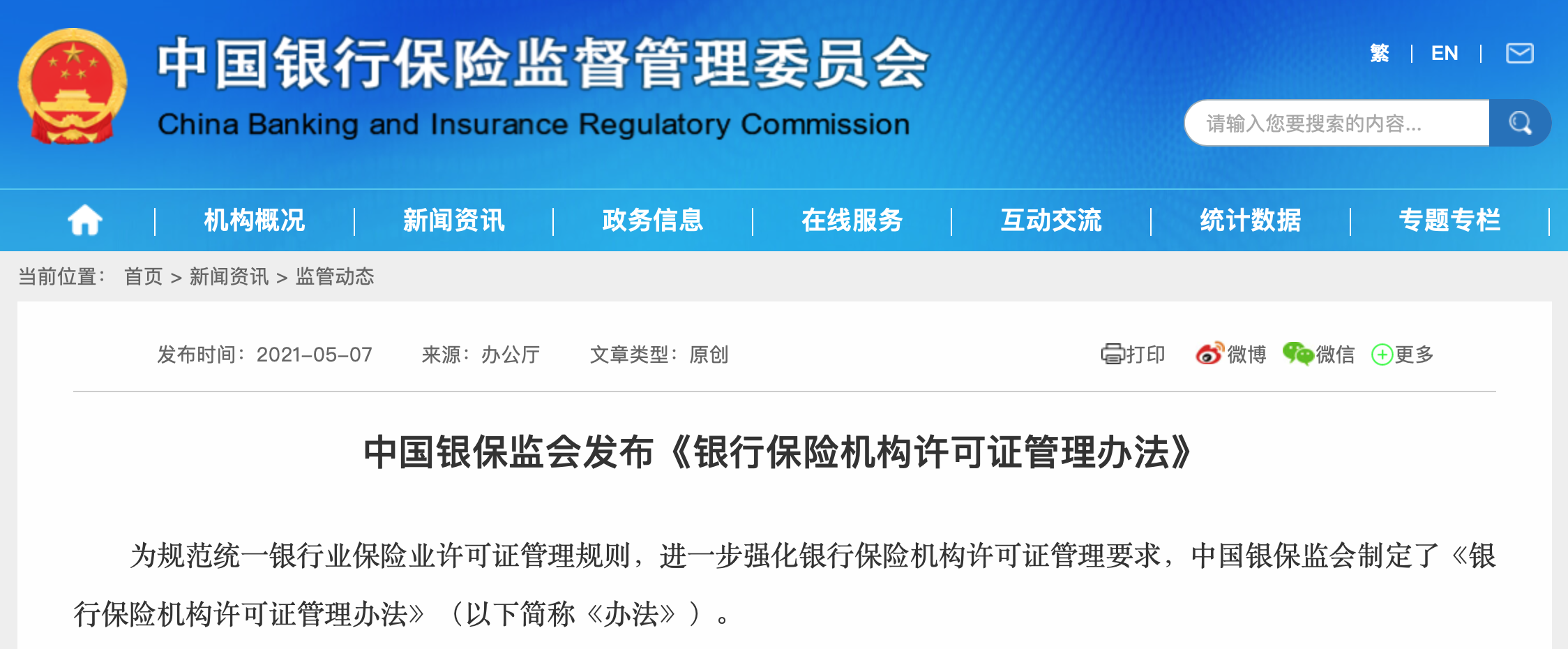 傲世皇朝平台银保监会发布《银行保险机构许可证管理办法》