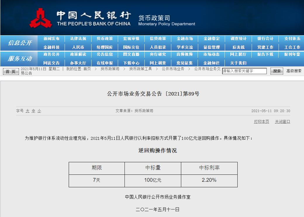 傲世皇朝平台央行开展100亿元逆回购操作