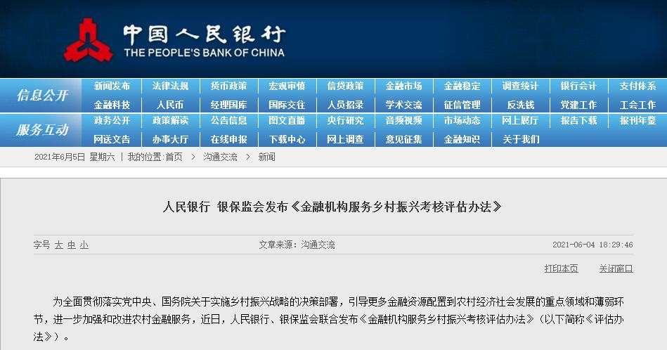 傲世皇朝平台人民银行、银保监会联合发布《金融机构服务乡村振兴考核评估办法》