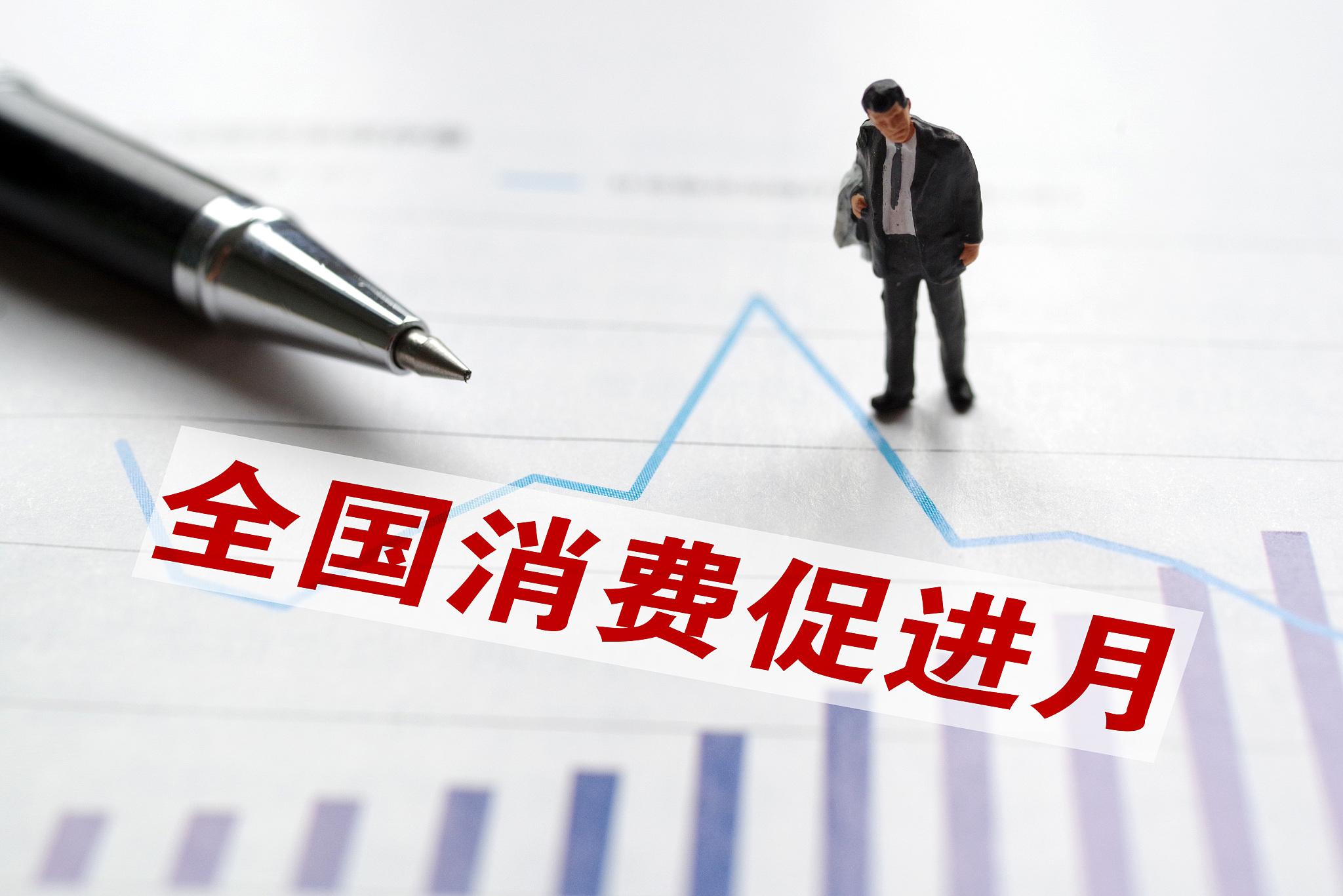 傲世皇朝平台商务部:消费促进月交易额4.82万亿元 同比增22.8%