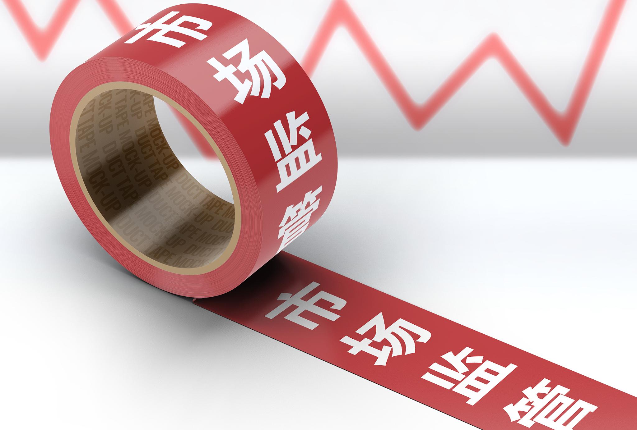 """傲世皇朝平台京津冀三地市场监管部门签署""""1+N""""执法协作协议"""