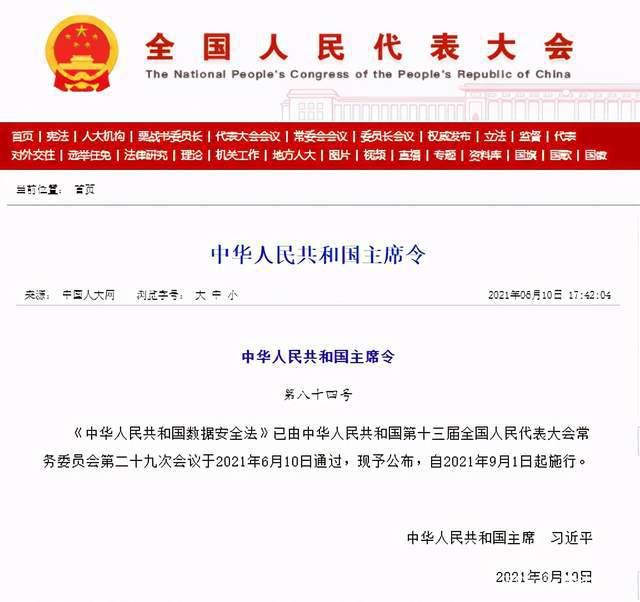 """傲世皇朝平台数据安全法9月1日起实施 为企业数字化建立""""行为规范"""""""