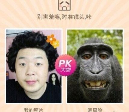 我要百度pk魔图_PK明星脸 百度魔音红遍网络_中国广播网