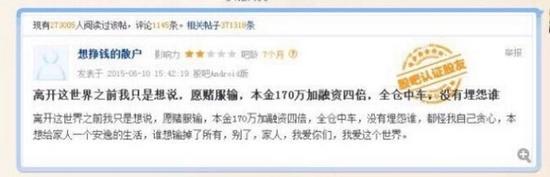 长沙免费炒股配资公司 长沙股民170万四倍融资全仓中国中车 两天赔光跳楼