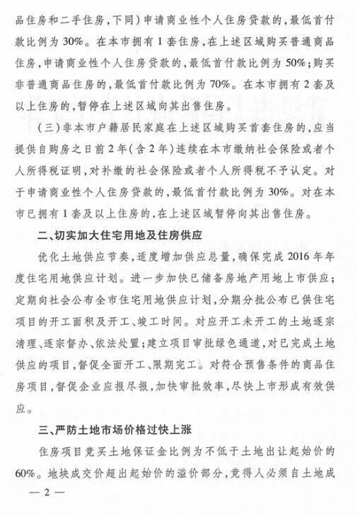 武汉深夜升级限购:本地人禁止在主城购第三套房