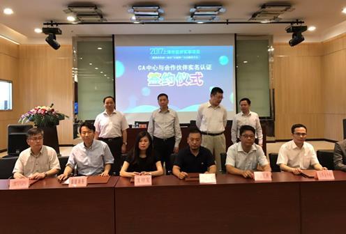 """银联商务签约上海市政府实事项目 大数据助推""""互联网+政务服务"""""""