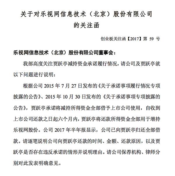 深交所发函追问乐视网:为什么要提前还钱给贾跃亭