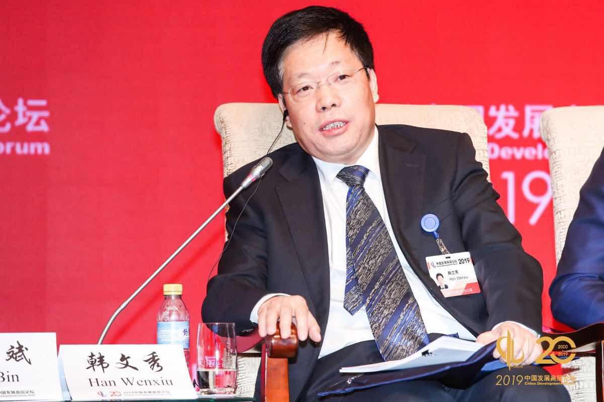 国家政策|中国发展高层论坛在京召开 韩文秀阐述下一步对外开放特征