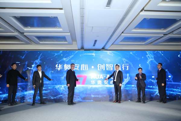 华奥汽车发布电池快速检测技术 助力新能源汽车再流通