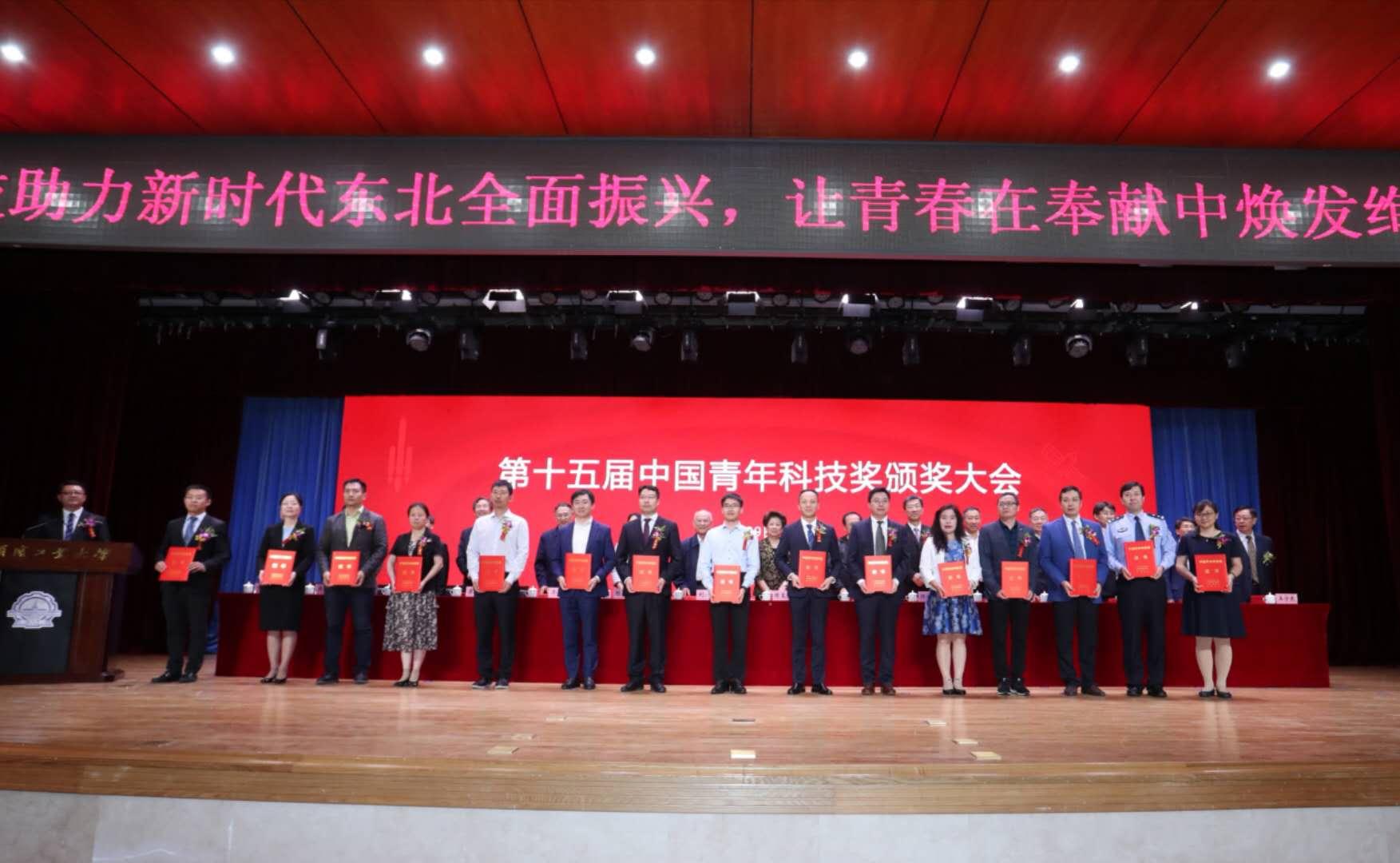 第十五届中国青年科技奖颁奖